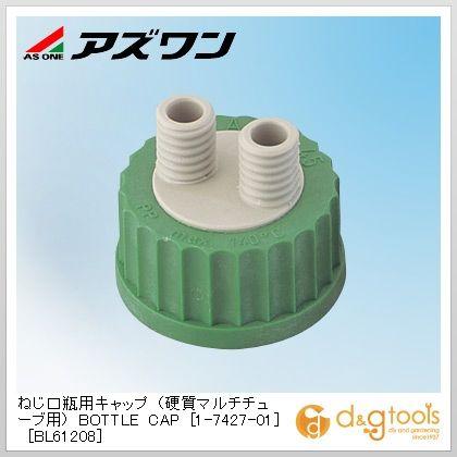 アズワン ねじ口瓶用キャップ(硬質マルチチューブ用) CAP [BL61208] キャップ本体  1-7427-01
