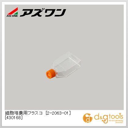 アズワン 細胞培養用フラスコ [430168] 70ml 2-2063-01 20個/包×25包