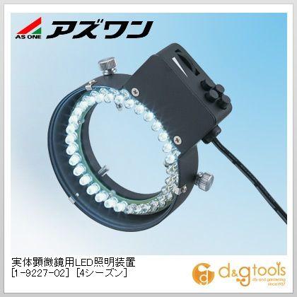 アズワン 実体顕微鏡用LED照明装置[4シーズン]4方向独立落射  1-9227-02