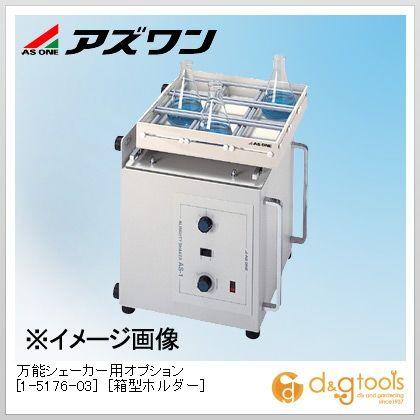 アズワン 万能シェーカー用オプション [箱型ホルダー] 400×400×70mm (1-5176-03)