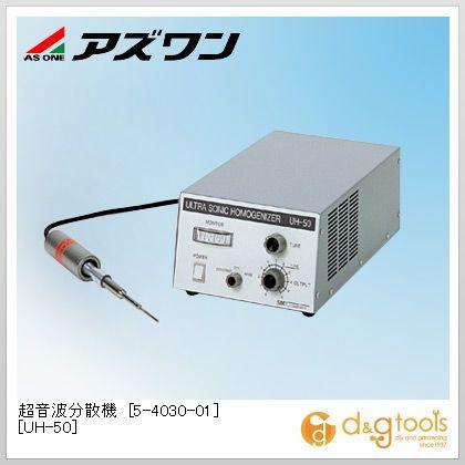 アズワン 超音波分散機 [UH-50] 182×320×110mm 5-4030-01