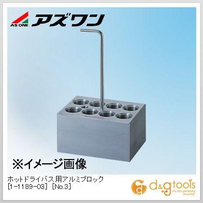 アズワン ホットドライバス用アルミブロック [No.3] 加熱機器 97×74×50mm (1-1189-03)