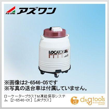 アズワン ローケータープラスTM凍結保存システム [JRプラス] (2-6546-01)