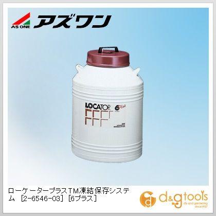 アズワン ローケータープラスTM凍結保存システム [6プラス] (2-6546-03)