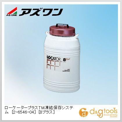 アズワン ローケータープラスTM凍結保存システム [8プラス] (2-6546-04)