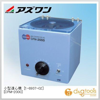 アズワン 小型遠心機 [CFM-2000] 140×140×152mm 1-8937-02