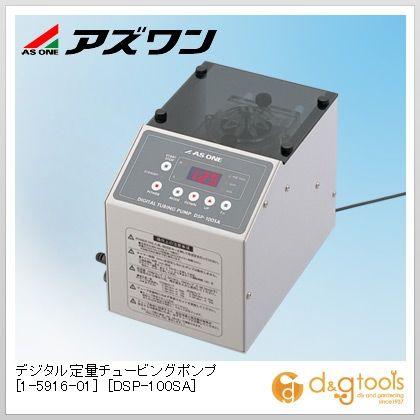 アズワン デジタル定量チュービングポンプ [DSP-100SA] 130×190×140mm (1-5916-01)