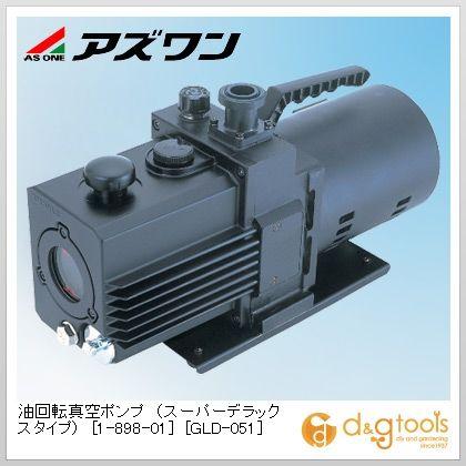 アズワン 油回転真空ポンプ(スーパーデラックスタイプ) [GLD-051] 165.5×399×222.7mm 1-898-01