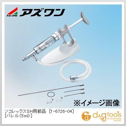 アズワン ソコレックスSH用部品 [バレル(5ml)] 耐熱ガラス製 (1-6726-04) 6個