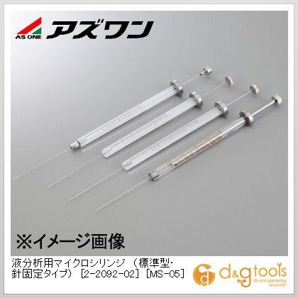 アズワン 液分析用マイクロシリンジ(標準型・針固定タイプ) [MS-05] テーパー針用 5μl 2-2092-02