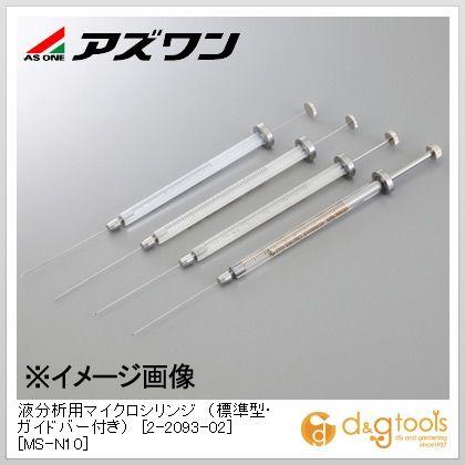 アズワン 液分析用マイクロシリンジ(標準型) [MS-N10] F型互換針(XX-MSF) 10μl 2-2093-02
