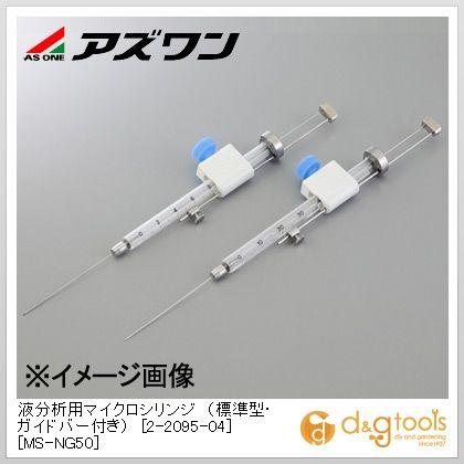アズワン 液分析用マイクロシリンジ(ガイドバー付き) [MS-NG50] A型互換針(XX-MSA) 50μl 2-2095-04