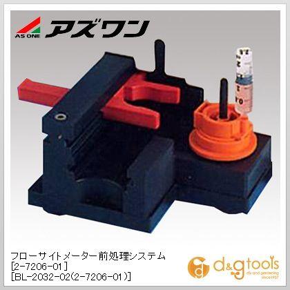 アズワン フローサイトメーター前処理システム [BL-2032-02] 165×165×180mm (2-7206-01) 10個