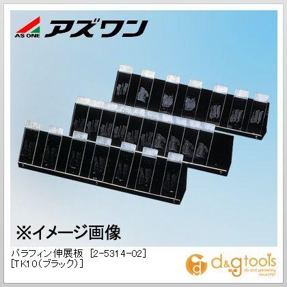 アズワン パラフィン伸展板 [TK10(ブラック)] 300×40×60mm (2-5314-02)