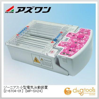 アズワン ジーニアス小型電気泳動装置 [MP-SK24]  2-6704-01