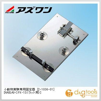 アズワン 小動物実験専用固定器 [NAIGAI-CFK-1S(ラット用)] 205×350×45mm 2-1036-01