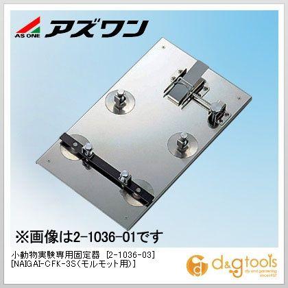 アズワン 小動物実験専用固定器 [NAIGAI-CFK-3S(モルモット用)] 205×350×45mm 2-1036-03