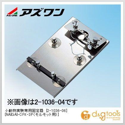 アズワン 小動物実験専用固定器 [NAIGAI-CFK-3P(モルモット用)] 205×350×70mm 2-1036-06