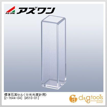 アズワン 標準石英セル(分光光度計用) [4510-01] 全面透明 (2-7644-04) 1本