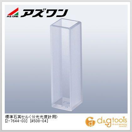アズワン 標準石英セル(分光光度計用) [4508-04] 2面透明・マッチング (2-7644-03) 4本