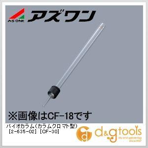 アズワン バイオカラム(カラムクロマト型) [CF-30] 活栓なし標準  2-635-02