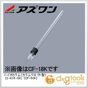 アズワン バイオカラム(カラムクロマト型) [CF-50K] 標準型フッ素樹脂栓付  2-635-08