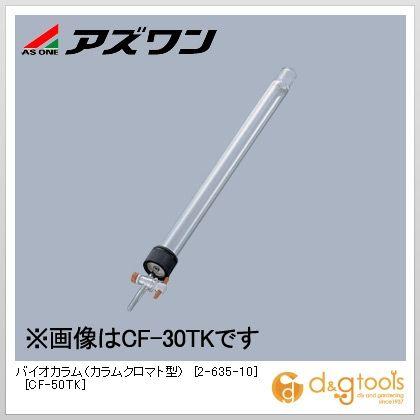 アズワン バイオカラム(カラムクロマト型) [CF-50TK] スリ付きフッ素樹脂栓付  2-635-10