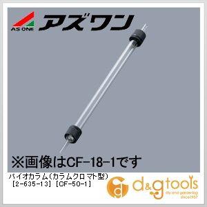 アズワン バイオカラム(カラムクロマト型) [CF-50-1] 加圧(低圧)型  2-635-13