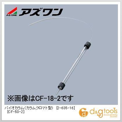 アズワン バイオカラム(カラムクロマト型) [CF-50-2] 加圧(低圧)型  2-635-16