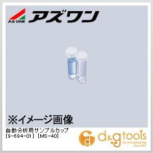 アズワン 自動分析用サンプルカップ [MS-40] 4ml (9-694-01) 1ケース(1000本)