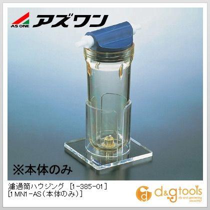 アズワン 濾過筒ハウジング [1MN1-AS(本体のみ)] (1-385-01)