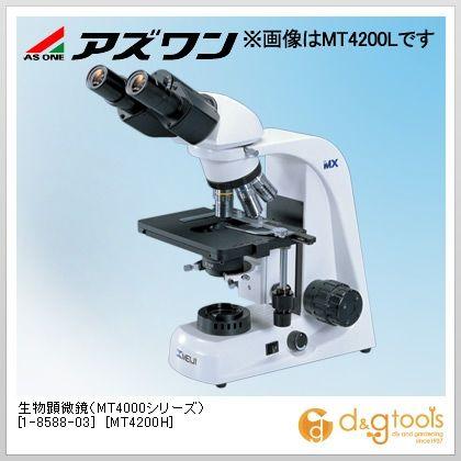 アズワン 生物顕微鏡(MT4000シリーズ) [MT4200H] 双眼・ハロゲン照明 210×390×410mm (1-8588-03)