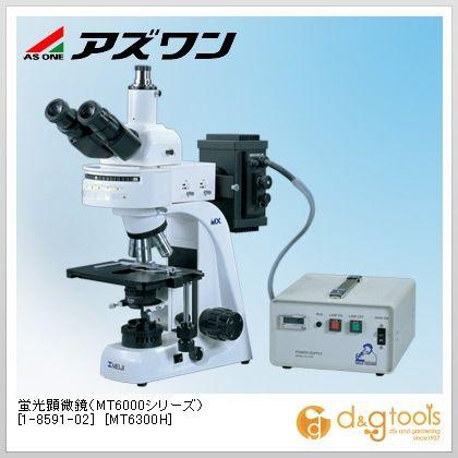 アズワン 蛍光顕微鏡(MT6000シリーズ) [MT6300H] 三眼・蛍光 210×475×532mm (1-8591-02)