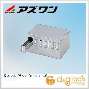 アズワン 標本マルチラック[SK-5]幻灯用スライド35mm用  2-4018-03