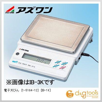 アズワン 電子天びん [IB-1K] (1-5164-12)