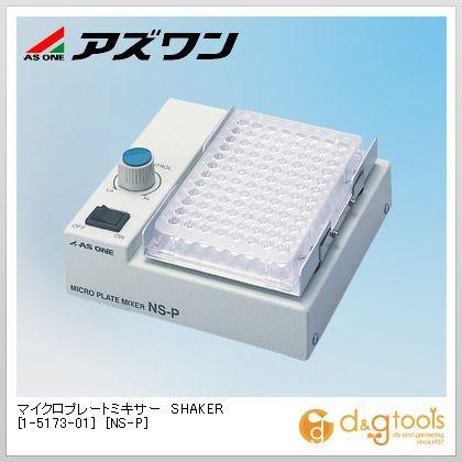 アズワン マイクロプレートミキサー SHAKER [NS-P] (1-5173-01)