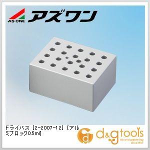アズワン ドライバス [アルミブロック0.5ml] 20穴用 (2-2007-12)