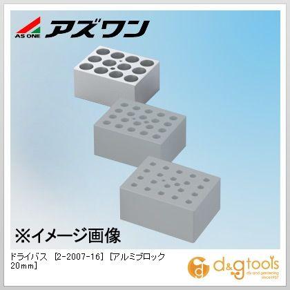 アズワン ドライバス [アルミブロック20mm] 12穴用 (2-2007-16)