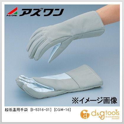 アズワン 超低温用手袋 [CGM-16] (8-5316-01) 1双
