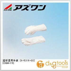 アズワン 超低温用手袋 [CGM-15] (8-5316-03) 1双