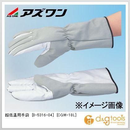アズワン 超低温用手袋 [CGM-18L] (8-5316-04) 1双