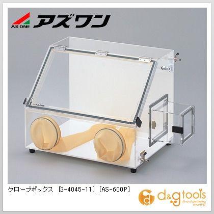 アズワン グローブボックス [AS-600P] 762×450×478mm (3-4045-11)