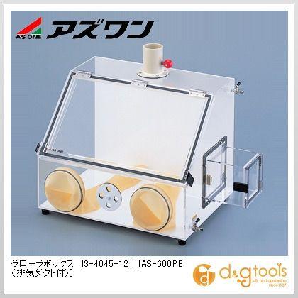 アズワン グローブボックス [AS-600PE(排気ダクト付)] 762×450×583mm (3-4045-12)