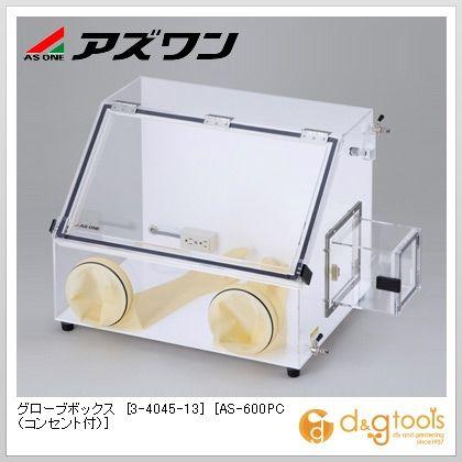 アズワン グローブボックス [AS-600PC(コンセント付)] 762×450×478mm (3-4045-13)