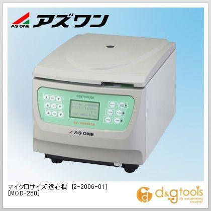 アズワン マイクロサイズ遠心機 MCD-250 税込 2-2006-01 290×420×280mm メーカー直売