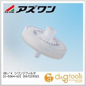 アズワン GD/X シリンジフィルタ [68722502]  2-5064-03