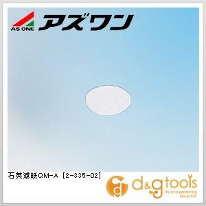 アズワン 石英濾紙QM-A φ32mm 2-335-02 1箱(100枚)