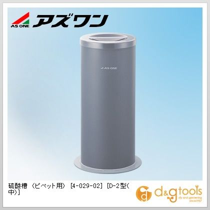 アズワン 硫酸槽(ピペット用) [D-2型(中)] φ210×φ150×500mm (4-029-02)
