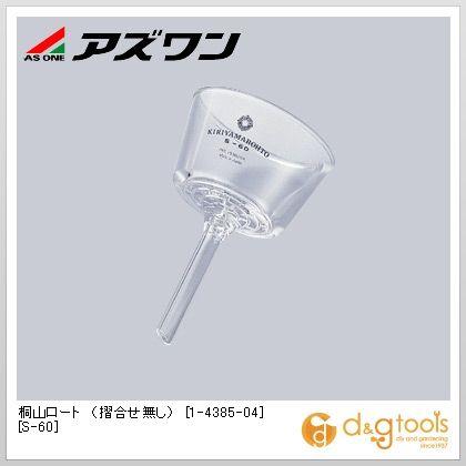 アズワン 桐山ロート(摺合せ無し) [S-60] ブフナー型  1-4385-04