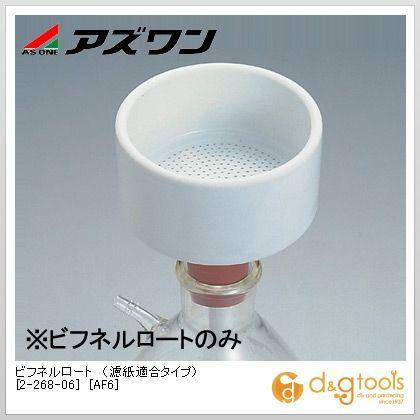 アズワン ビフネルロート(濾紙適合タイプ) [AF6] φ175mm (2-268-06)